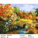 Сложность и количество цветов Домик с осенним садом Раскраска картина по номерам на холсте GX21199