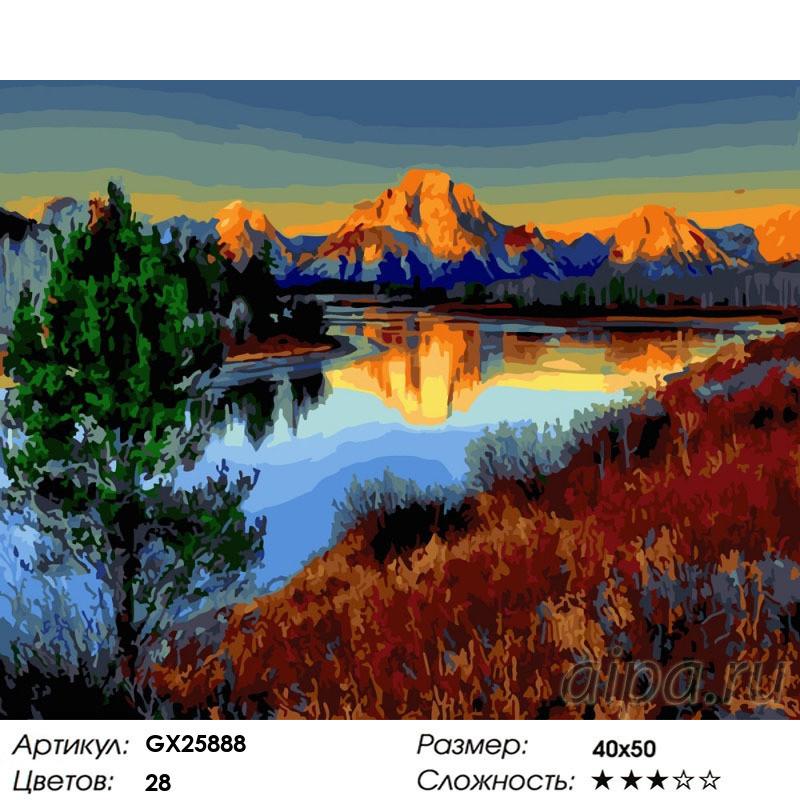 GX25888 Горы на закате Раскраска картина по номерам на ...
