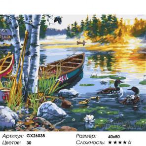 Сложность и количество цветов Утиная охота Раскраска картина по номерам на холсте GX26038
