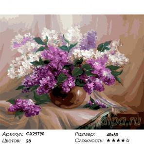 Сложность и количество цветов Утренняя сирень Раскраска картина по номерам на холсте GX29790