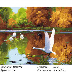 Сложность и количество цветов Осенние лебеди Раскраска картина по номерам на холсте GX29778