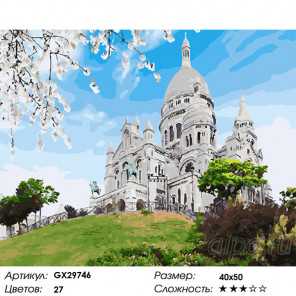 Сложность и количество цветов Весенние купола Раскраска картина по номерам на холсте GX29746