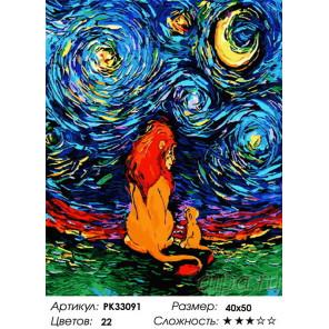 Сложность и количество цветов У берегов вечности Раскраска картина по номерам на холсте PK33091