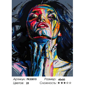 Сложность и количество цветов Порыв страсти Раскраска картина по номерам на холсте PK33015