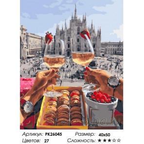 Сложность и количество цветов Завтрак в Милане Раскраска картина по номерам на холсте PK26045