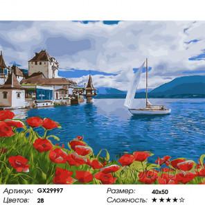 Сложность и количество цветов Идеальный штиль Раскраска картина по номерам на холсте GX29997