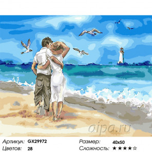 Сложность и количество цветов Романтика у моря Раскраска картина по номерам на холсте GX29972