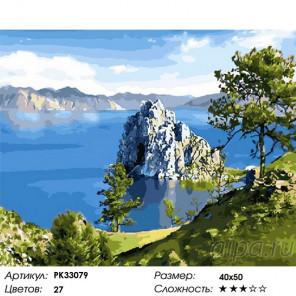 Сложность и количество цветов Утренний Байкал Раскраска картина по номерам на холсте PK33079