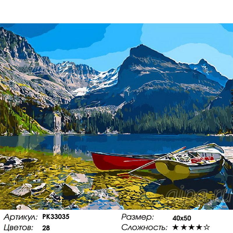 PK33035 Лодка на горном озере Раскраска картина по номерам ...