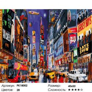 Сложность и количество цветов Нью-Йорк Раскраска картина по номерам на холсте PK18002
