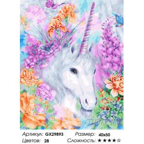 Сложность и количество цветов Талисман любви Раскраска картина по номерам на холсте GX29893