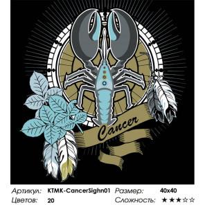 Макет Рак необыкновенный Раскраска картина по номерам на холсте KTMK-CancerSighn01