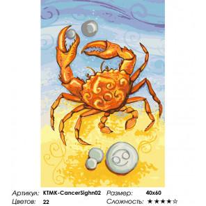 Сложность и количество цветов Краб коллеционер Раскраска картина по номерам на холсте KTMK-CancerSighn02