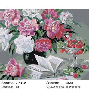 Сложность и количество цветов Стихи, ягоды, цветы Раскраска картина по номерам на холсте Z-AB129