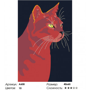 Макет Красная кошка Раскраска картина по номерам на холсте A600