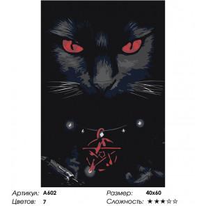Макет Кровавая пентаграмма Раскраска картина по номерам на холсте A602