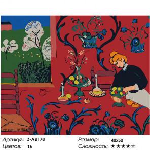 Сложность и количество цветов Яблочное застолье Раскраска картина по номерам на холсте Z-AB178