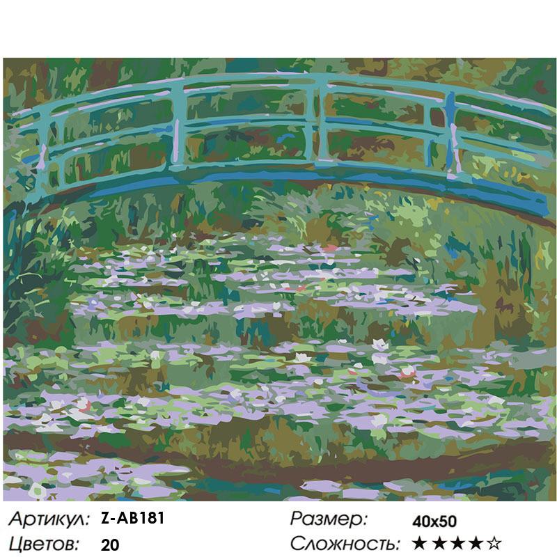 Z-AB181 Мост и кувшинки Раскраска картина по номерам на ...