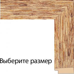 Выберите Emma (бежевая) Рамка багетная универсальная для картины
