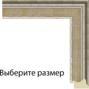 Выберите размер Омега бежевая Рамка для картины на подрамнике N163