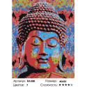 Сложность и количество цветов Радужный Будда Раскраска картина по номерам на холсте RA308