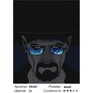 Сложность и количество цветов Сиренивые очки Раскраска картина по номерам на холсте RA321