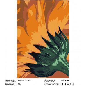 Сложность и количество цветов Солнечный цветок Раскраска картина по номерам на холсте F68-80x120