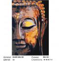 Сложность и количество цветов Статуя Будды Раскраска картина по номерам на холсте RA309-80x120