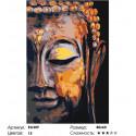 Сложность и количество цветов Статуя Будды Раскраска картина по номерам на холсте RA309