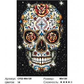 Макет Цветочный Раскраска картина по номерам на холсте CP22-80x120