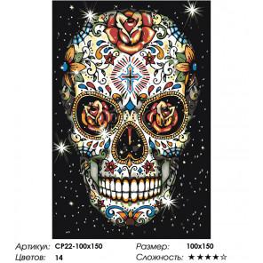 Сложность и количество цветов Цветочный Раскраска картина по номерам на холсте CP22-100x150