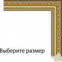 Выберите размер Юлиана Рамка для картины без подрамника N233