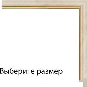 Выберите размер Кремовая округленная с полоской Рамка для картины на картоне