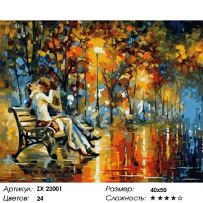 Сложность и количество цветов Чувства в парке Раскраска картина по номерам на холсте ZX 23001