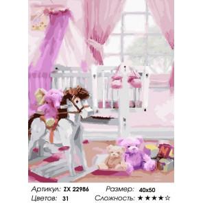 Сложность и количество цветов Комната принцессы Раскраска картина по номерам на холсте ZX 22986