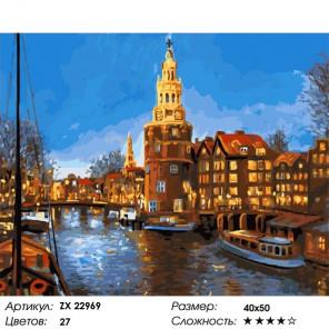 Сложность и количество цветов Вечерний Амстердам Раскраска картина по номерам на холсте ZX 22969
