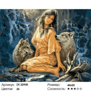 Сложность и количество цветов Дочь волка Раскраска картина по номерам на холсте ZX 22930