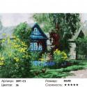 Домик в деревне Раскраска картина по номерам на картоне Белоснежка