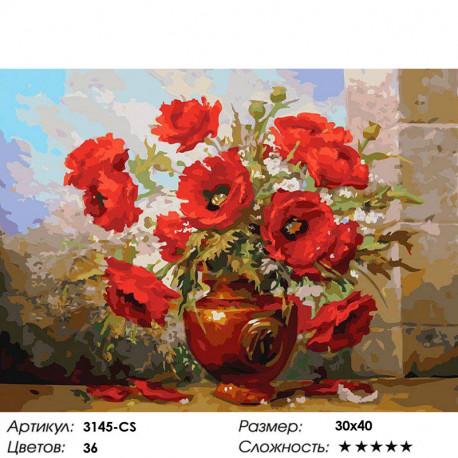 Сложность и количество цветов Маки Раскраска картина по номерам на картоне Белоснежка 3145-CS