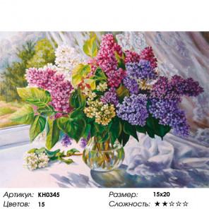 Сложность и количество цветов Махровая сирень Раскраска картина по номерам на холсте KH0345
