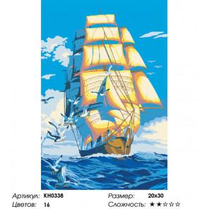 Сложность и количество цветов Бригантина Раскраска картина по номерам на холсте KH0338