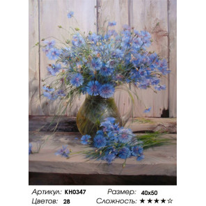 Сложность и количество цветов Васильки Раскраска картина по номерам на холсте KH0347