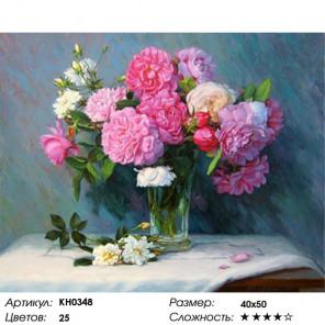 Сложность и количество цветов Букет пионов Раскраска картина по номерам на холсте KH0348