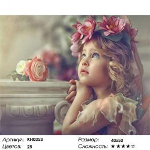 Сложность и количество цветов Детские мечты Раскраска картина по номерам на холсте KH0353