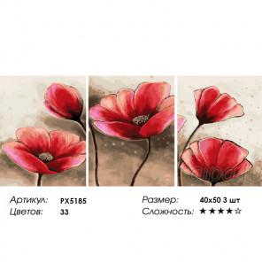 Сложность и количество цветов Алые маки Триптих Раскраска картина по номерам на холсте PX5185