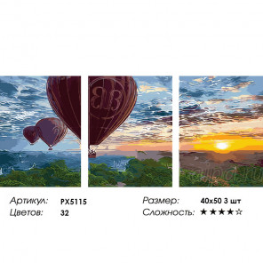 Сложность и количество цветов Полёт на закате Триптих Раскраска картина по номерам на холсте PX5115