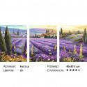 Сложность и количество цветов Лавандовые поля Триптих Раскраска картина по номерам на холсте PX5114