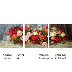Сложность и количество цветов Идеальный букет Триптих Раскраска картина по номерам на холсте PX5275