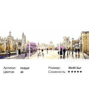 Сложность и количество цветов Прогулки по площади Триптих Раскраска картина по номерам на холсте PX5269