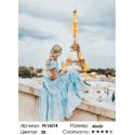 Сложность и количество цветов Романтический Париж Раскраска картина по номерам на холсте PK16014